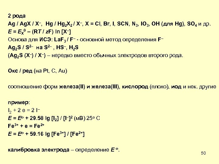 2 рода Ag / Ag. X / X–, Hg / Hg 2 X 2