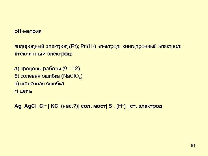 р. Н-метрия водородный электрод (Pt); Pd(H 2) электрод; хингидронный электрод; стеклянный электрод: а) пределы