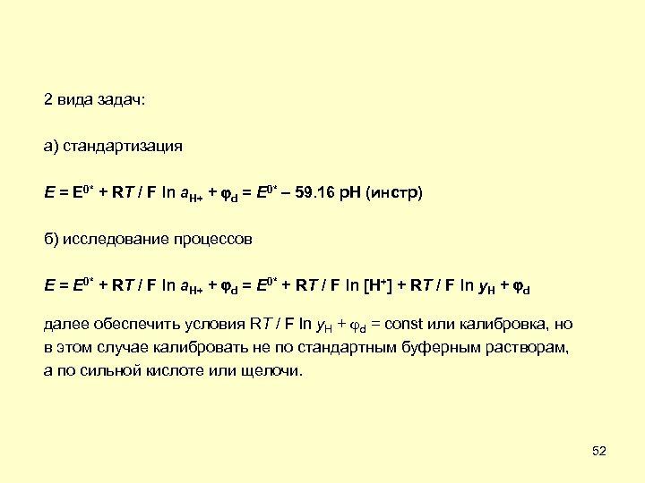 2 вида задач: а) стандартизация E = E 0* + RT / F ln