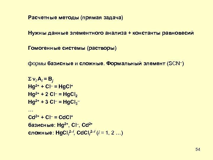 Расчетные методы (прямая задача) Нужны данные элементного анализа + константы равновесий Гомогенные системы (растворы)