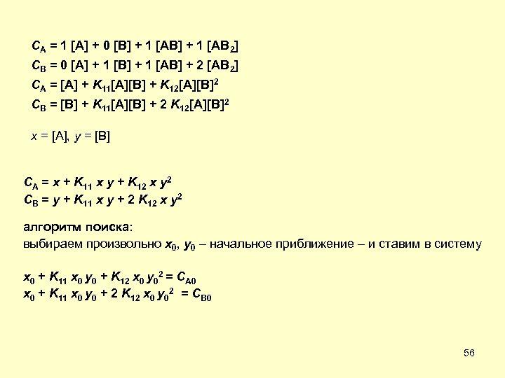 CA = 1 [A] + 0 [B] + 1 [AB 2] CB = 0