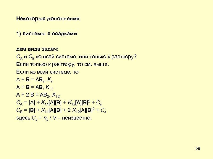 Некоторые дополнения: 1) системы с осадками два вида задач: CA и CB ко всей