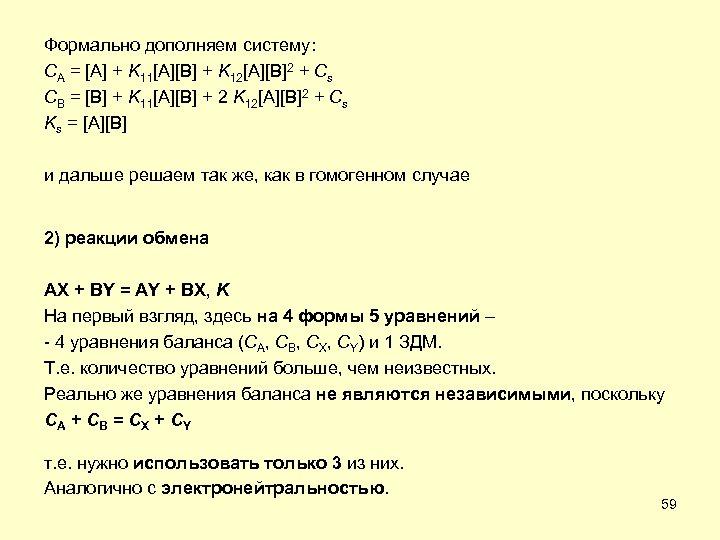 Формально дополняем систему: CA = [A] + K 11[A][B] + K 12[A][B]2 + Cs