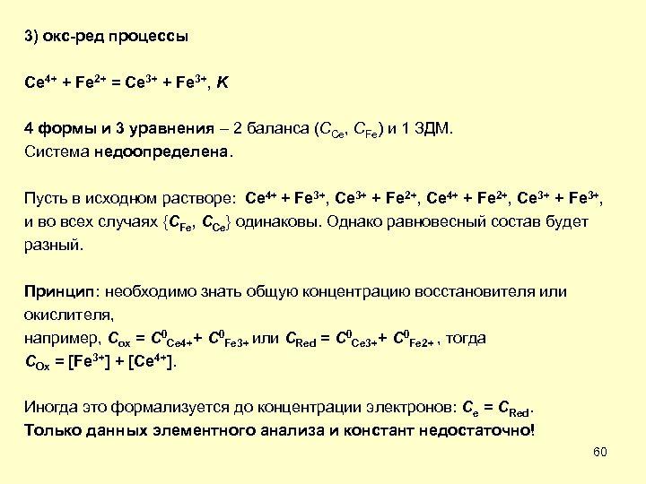 3) окс-ред процессы Ce 4+ + Fe 2+ = Ce 3+ + Fe 3+,