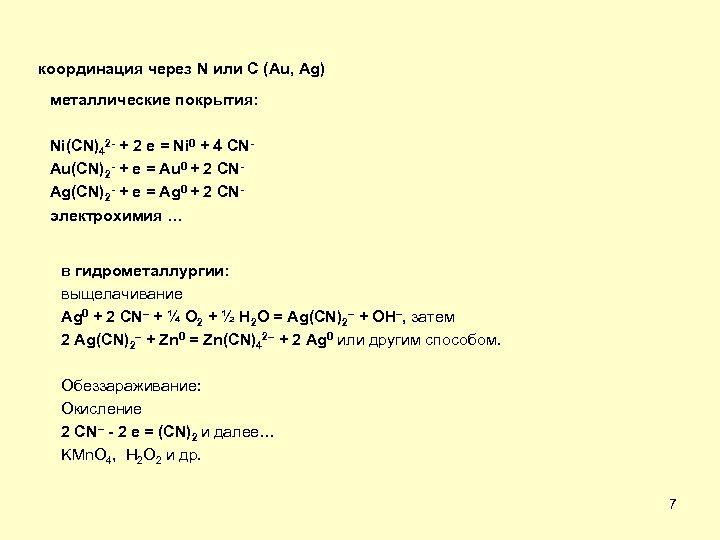 координация через N или С (Au, Ag) металлические покрытия: Ni(CN)42 - + 2 e