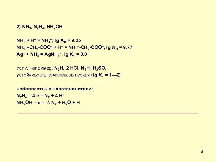 2) NH 3, N 2 H 4, NH 2 OH NH 3 + H+