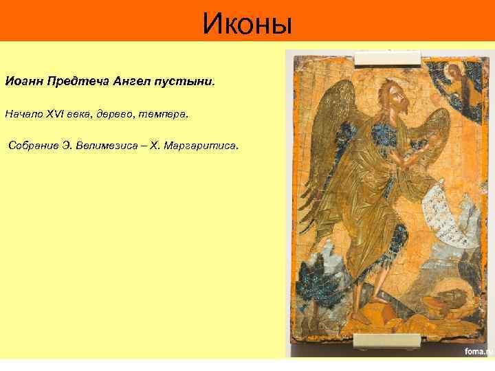 Иконы Иоанн Предтеча Ангел пустыни. Начало XVI века, дерево, темпера. Собрание Э. Велимезиса –