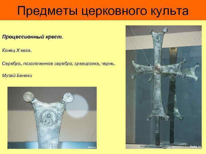 Предметы церковного культа Процессионный крест. Конец X века. Серебро, позолоченное серебро, гравировка, чернь. Музей