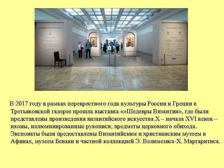 В 2017 году в рамках перекрестного года культуры России и Греции в Третьяковской галерее