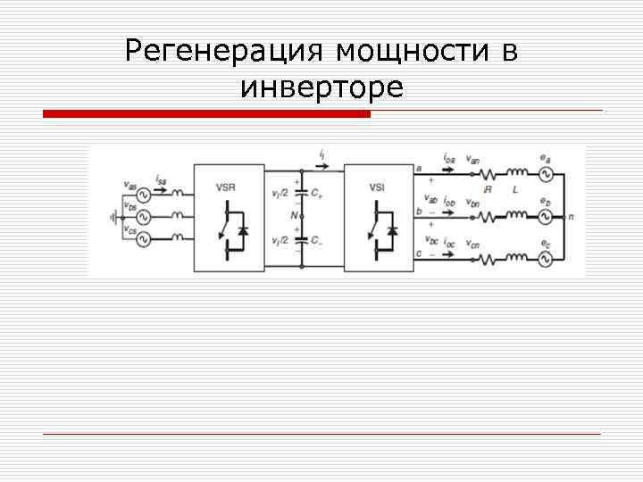 Регенерация мощности в инверторе