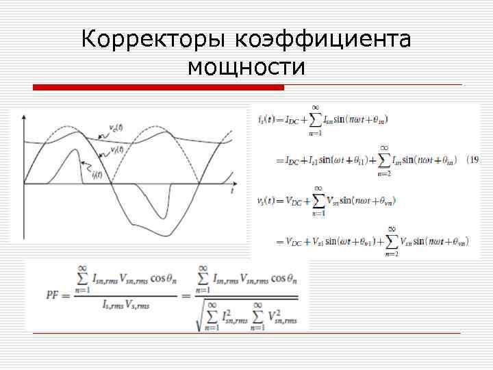 Корректоры коэффициента мощности