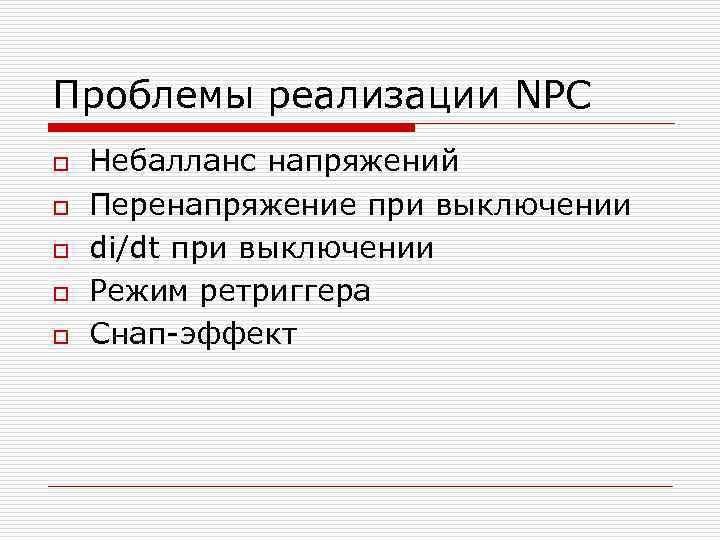 Проблемы реализации NPC o o o Небалланс напряжений Перенапряжение при выключении di/dt при выключении