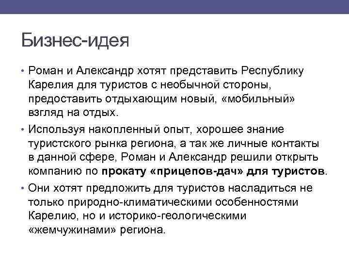 Бизнес-идея • Роман и Александр хотят представить Республику Карелия для туристов с необычной стороны,