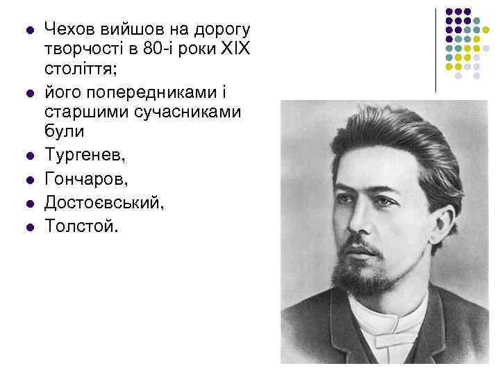 l l l Чехов вийшов на дорогу творчості в 80 -і роки XIX століття;