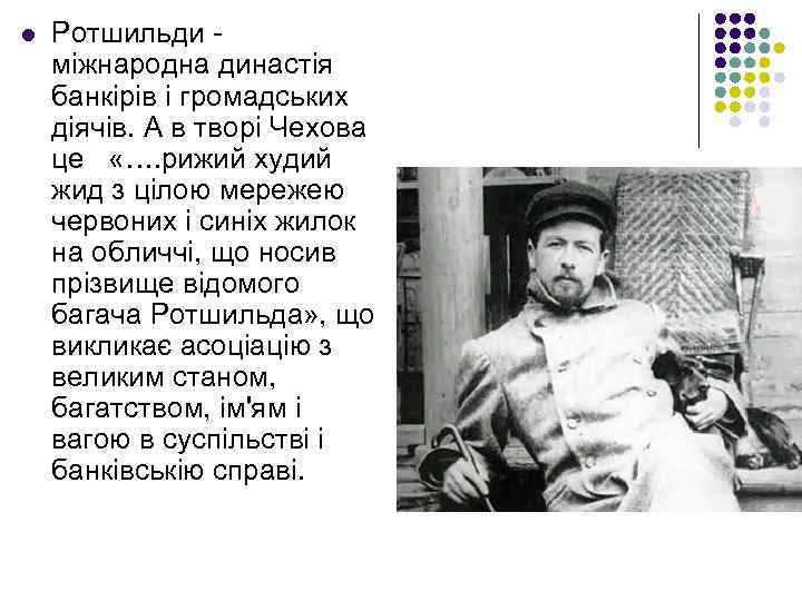 l Ротшильди міжнародна династія банкірів і громадських діячів. А в творі Чехова це «….
