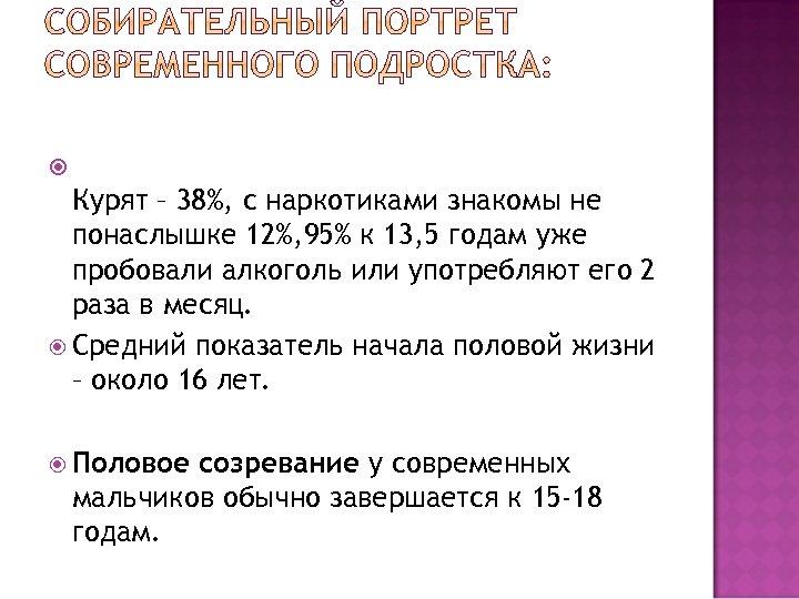 Курят – 38%, с наркотиками знакомы не понаслышке 12%, 95% к 13, 5