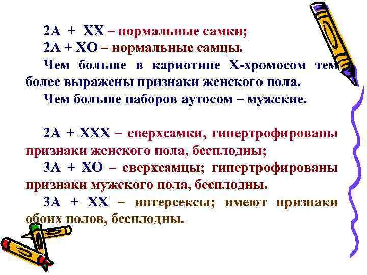 2 А + ХХ – нормальные самки; 2 А + ХО – нормальные самцы.