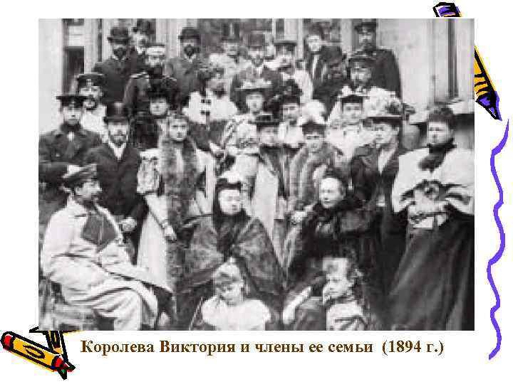 Королева Виктория и члены ее семьи (1894 г. )