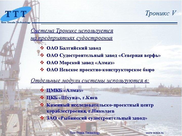 Троникс V Система Троникс используется на предприятиях судостроения v v ОАО Балтийский завод ОАО
