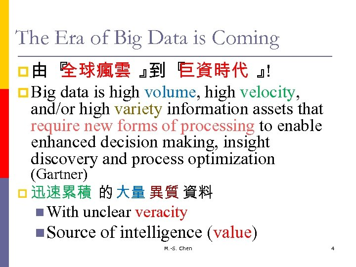 The Era of Big Data is Coming p由 『 全球瘋雲 』 『 到 巨資時代