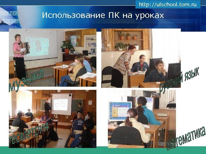 www. themegallery. com http: //ulschool. tom. ru Использование ПК на уроках COMPANY LOGO