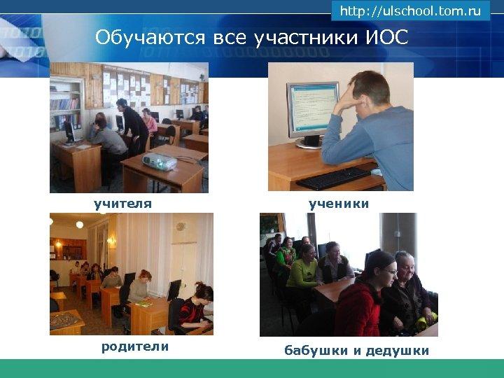 www. themegallery. com http: //ulschool. tom. ru Обучаются все участники ИОС учителя родители ученики