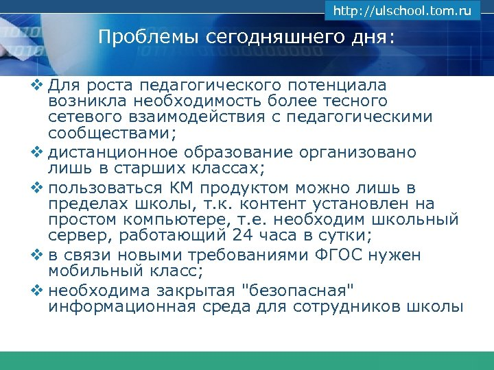 www. themegallery. com http: //ulschool. tom. ru Проблемы сегодняшнего дня: v Для роста педагогического