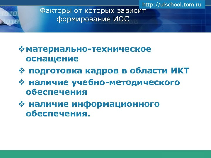 www. themegallery. com http: //ulschool. tom. ru Факторы от которых зависит формирование ИОС v