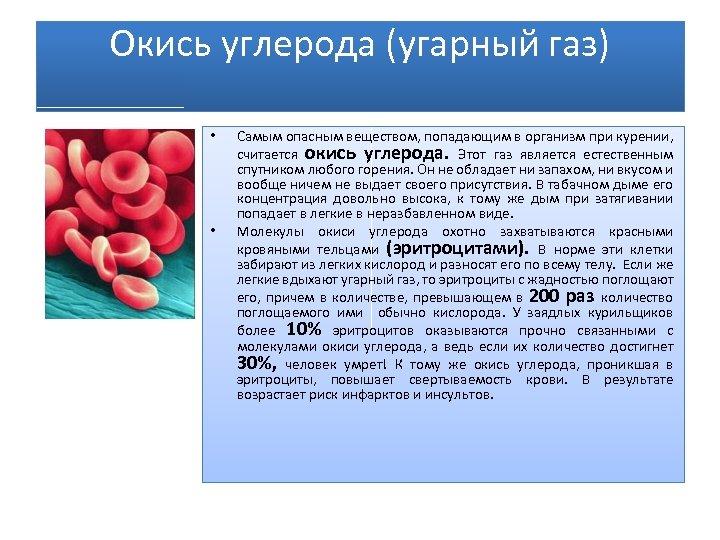 Окись углерода (угарный газ) • • Самым опасным веществом, попадающим в организм при курении,