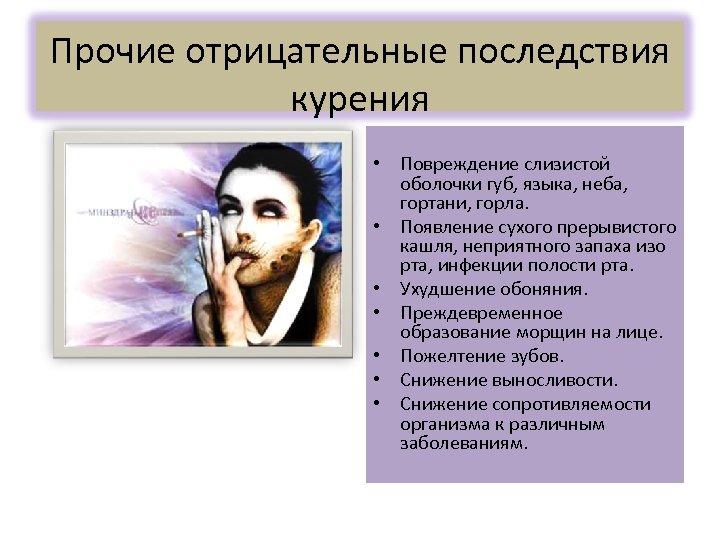 Прочие отрицательные последствия курения • Повреждение слизистой оболочки губ, языка, неба, гортани, горла. •