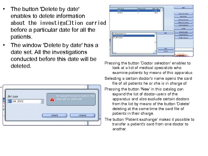 • The button 'Delete by date' enables to delete information about the investiga