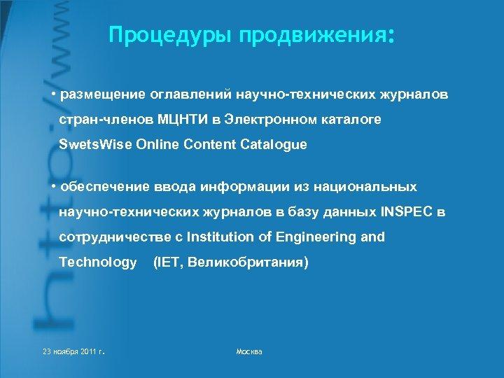 Процедуры продвижения: • размещение оглавлений научно-технических журналов стран-членов МЦНТИ в Электронном каталоге Swets. Wise