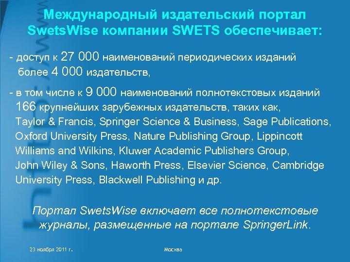 Международный издательский портал Swets. Wise компании SWETS обеспечивает: - доступ к 27 000 наименований
