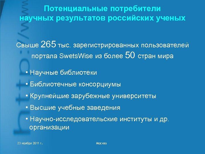 Потенциальные потребители научных результатов российских ученых Свыше 265 тыс. зарегистрированных пользователей портала Swets. Wise