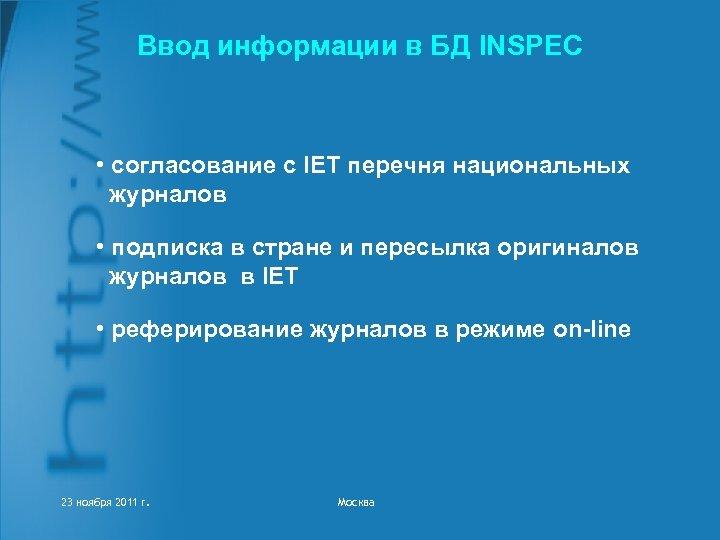 Ввод информации в БД INSPEC • согласование с IET перечня национальных журналов • подписка