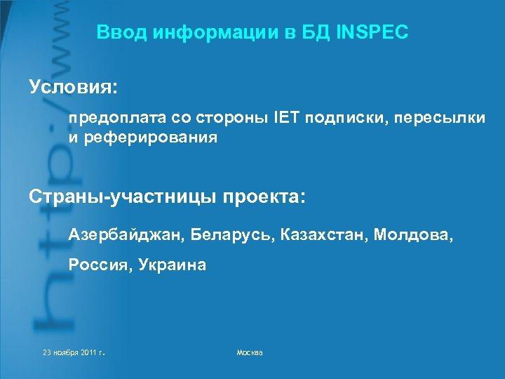 Ввод информации в БД INSPEC Условия: предоплата со стороны IET подписки, пересылки и реферирования