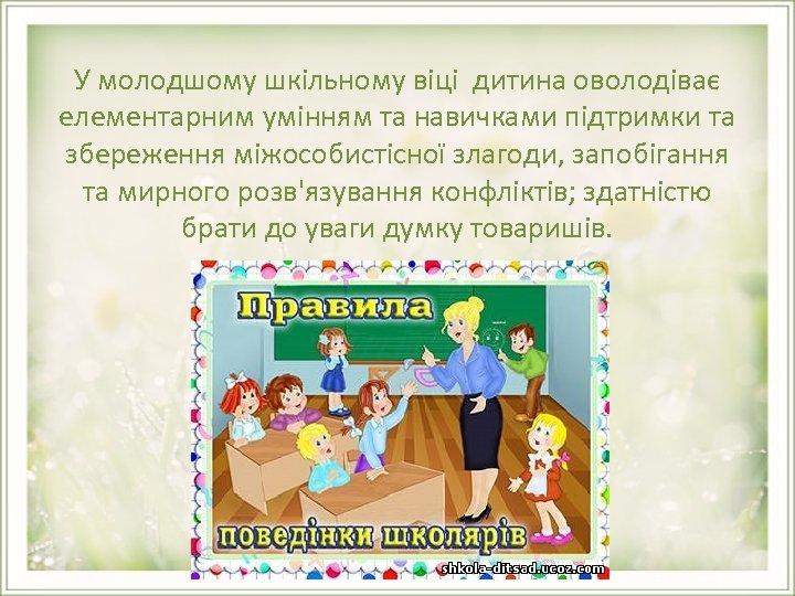 У молодшому шкільному віці дитина оволодіває елементарним умінням та навичками підтримки та збереження міжособистісної