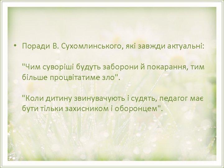 • Поради В. Сухомлинського, які завжди актуальні: