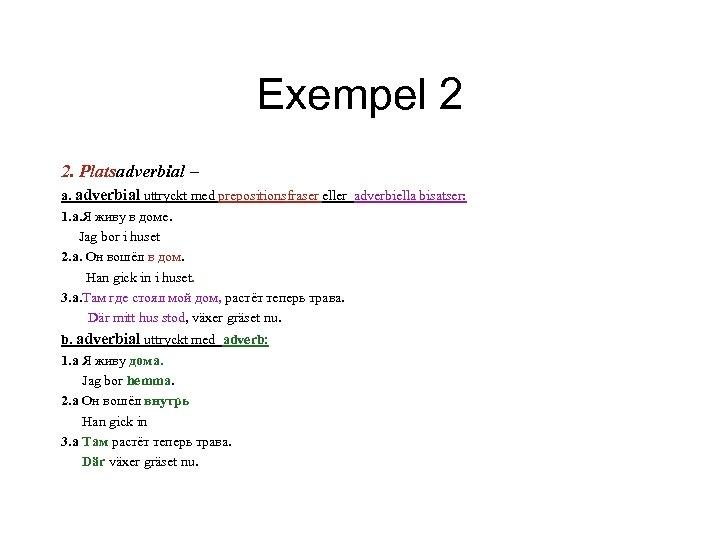 Exempel 2 2. Platsadverbial – a. adverbial uttryckt med prepositionsfraser eller adverbiella bisatser: 1.