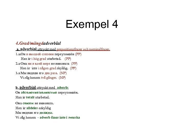 Exempel 4 4. Grad/mängdadverbial a. adverbial uttryckt med prepositionsfraser och nominalfraser. 1. a. Он