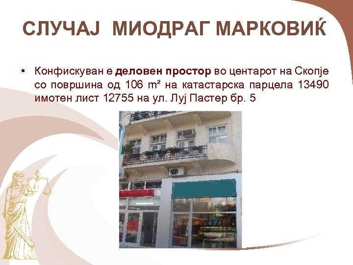СЛУЧАЈ МИОДРАГ МАРКОВИЌ • Конфискуван е деловен простор во центарот на Скопје со површина