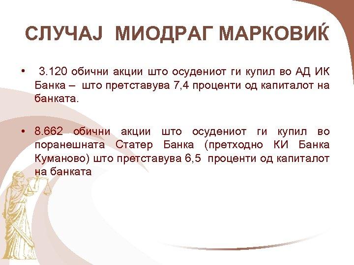 СЛУЧАЈ МИОДРАГ МАРКОВИЌ • 3. 120 обични акции што осудениот ги купил во АД