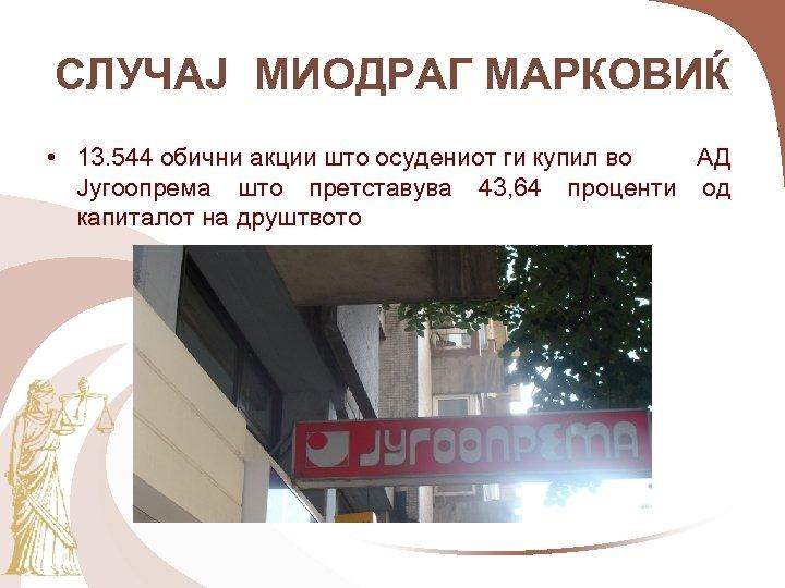 СЛУЧАЈ МИОДРАГ МАРКОВИЌ • 13. 544 обични акции што осудениот ги купил во АД