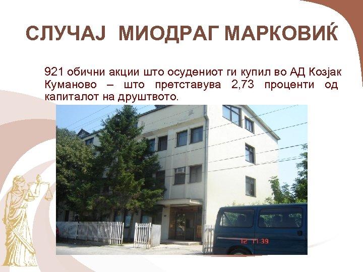 СЛУЧАЈ МИОДРАГ МАРКОВИЌ 921 обични акции што осудениот ги купил во АД Козјак Куманово