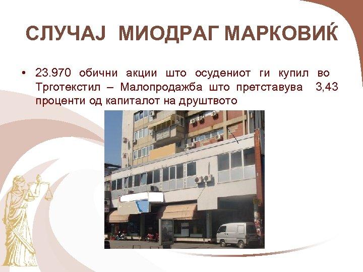 СЛУЧАЈ МИОДРАГ МАРКОВИЌ • 23. 970 обични акции што осудениот ги купил во Трготекстил