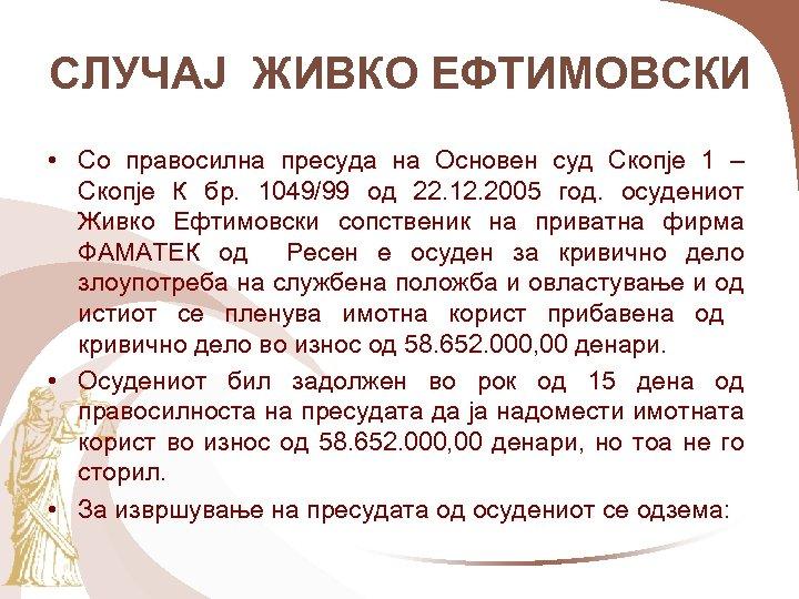 СЛУЧАЈ ЖИВКО ЕФТИМОВСКИ • Со правосилна пресуда на Основен суд Скопје 1 – Скопје