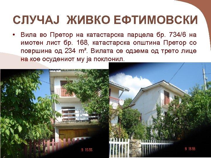СЛУЧАЈ ЖИВКО ЕФТИМОВСКИ • Вила во Претор на катастарска парцела бр. 734/6 на имотен