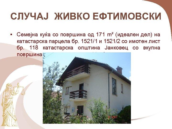 СЛУЧАЈ ЖИВКО ЕФТИМОВСКИ • Семејна куќа со површина од 171 m² (идеален дел) на
