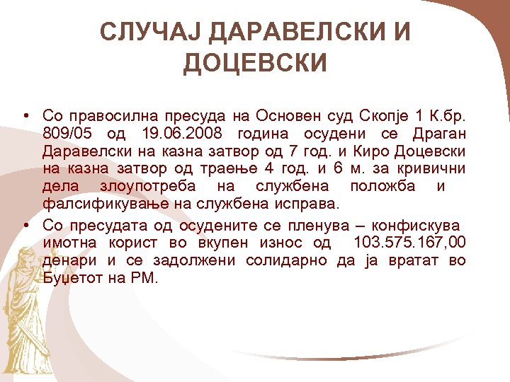 СЛУЧАЈ ДАРАВЕЛСКИ И ДОЦЕВСКИ • Со правосилна пресуда на Основен суд Скопје 1 К.
