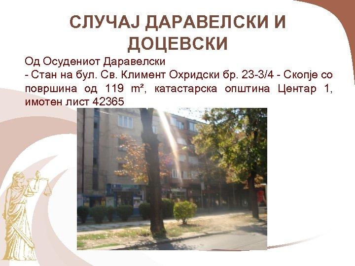 СЛУЧАЈ ДАРАВЕЛСКИ И ДОЦЕВСКИ Од Осудениот Даравелски - Стан на бул. Св. Климент Охридски